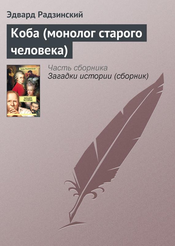 бесплатно скачать Эдвард Радзинский интересная книга