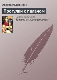Радзинский, Эдвард  - Прогулки с палачом