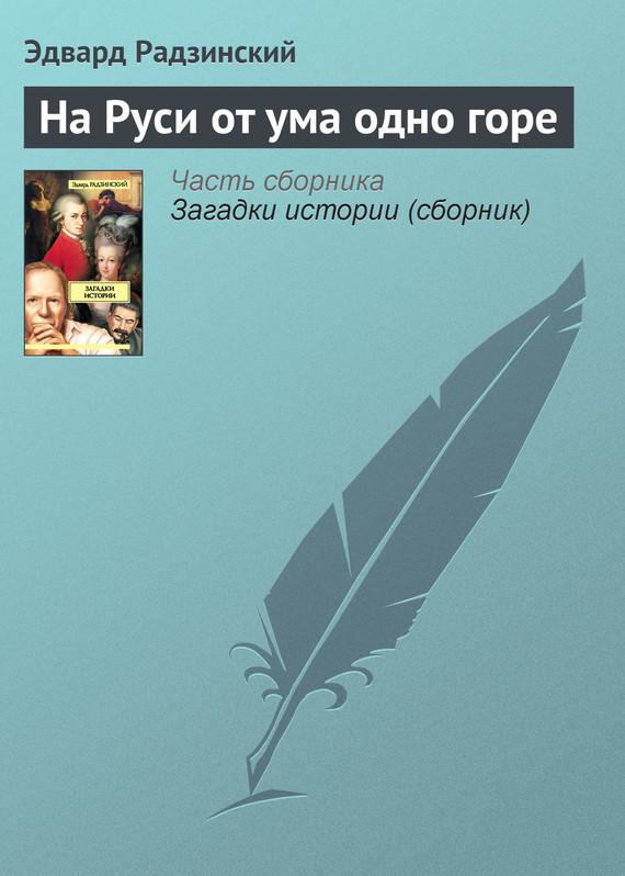 Возьмем книгу в руки 06/15/36/06153635.bin.dir/06153635.cover.jpg обложка