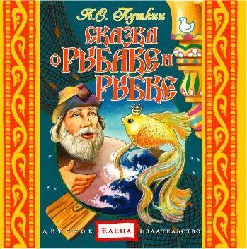 Александр Пушкин Сказка о рыбаке и рыбке. Сказка о попе и работнике его Балде. Сказка о Золотом петушке
