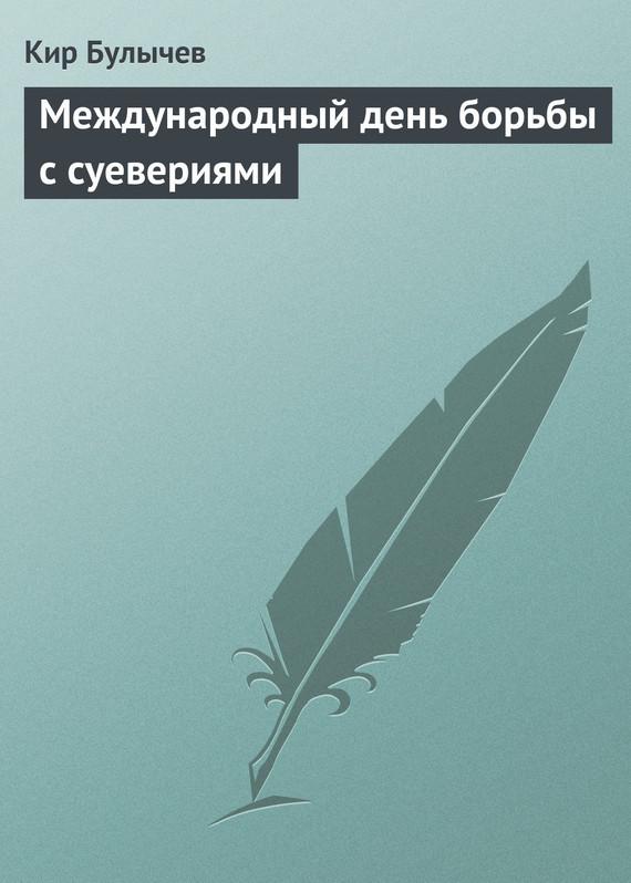 Кир Булычев Международный день борьбы с суевериями день радио
