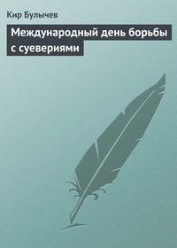 Булычев, Кир  - Международный день борьбы с суевериями