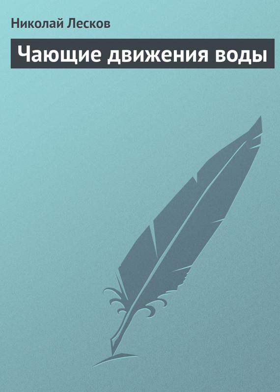 Скачать Николай Лесков бесплатно Чающие движения воды