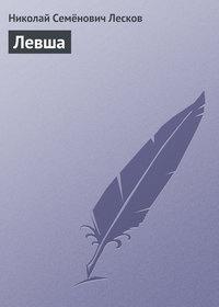 Лесков, Николай  - Левша