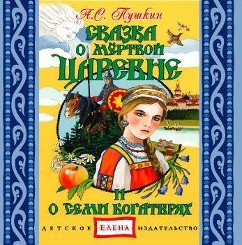 Александр Пушкин Сказка о мертвой царевне и семи богатырях