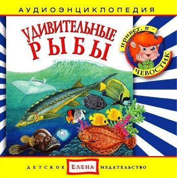 Детское издательство Елена Удивительные рыбы рыбы серия