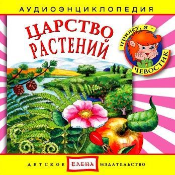Детское издательство Елена Царство растений