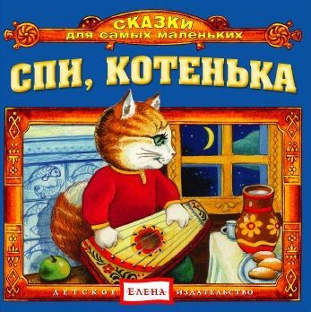 Детское издательство Елена Спи, котенька баюшки баю