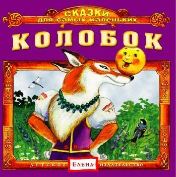 Детское издательство Елена Колобок