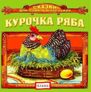 Детское издательство Елена Курочка Ряба