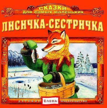 Детское издательство Елена Лисичка-сестричка