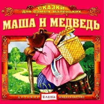 Детское издательство Елена Маша и медведь