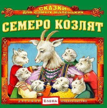Детское издательство Елена Семеро козлят пошел козел на базар