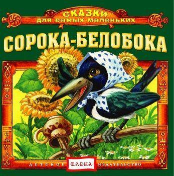 Детское издательство Елена Сорока-белобока