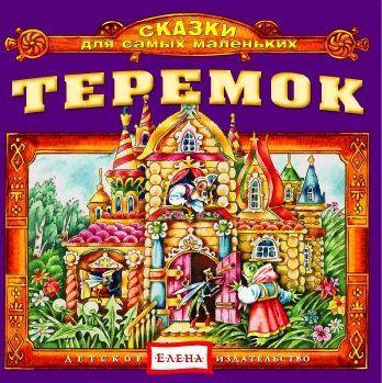 Детское издательство Елена Теремок пошел козел на базар
