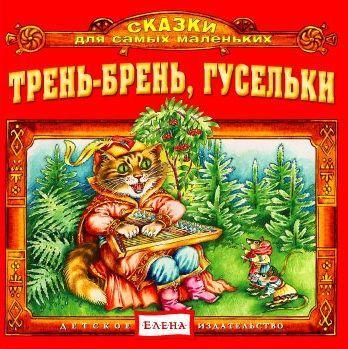 Детское издательство Елена Трень-брень, гусельки пошел козел на базар