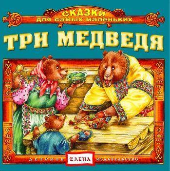 Детское издательство Елена Три медведя азбукварик три медведя и другие сказки