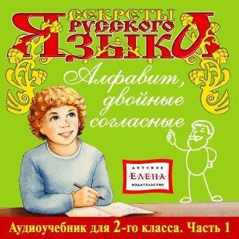 Детское издательство Елена Алфавит, двойные согласные детское издательство елена алфавит двойные согласные