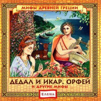 Детское издательство Елена Дедал и Икар. Орфей (и другие мифы)