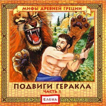 Детское издательство Елена Подвиги Геракла, часть 1 и 2 наклейка ваш подвиг