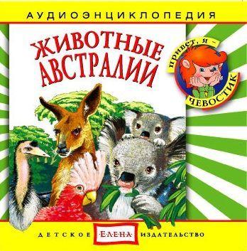 Детское издательство Елена Животные Австралии