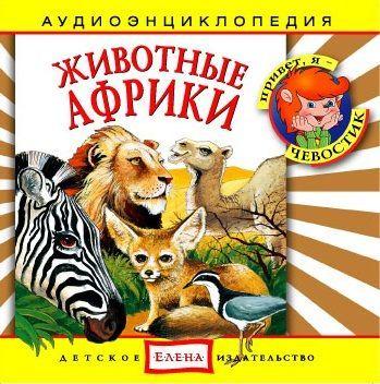Детское издательство Елена Животные Африки