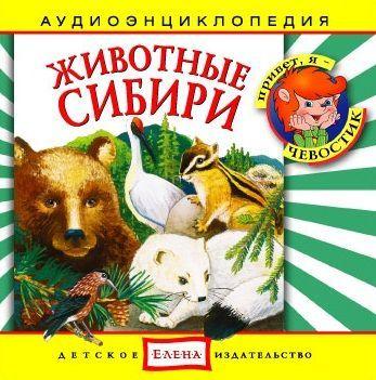 Детское издательство Елена Животные Сибири