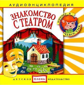 Детское издательство Елена Знакомство с театром
