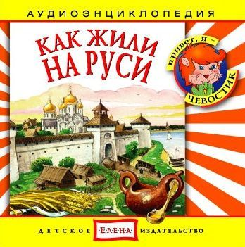 Детское издательство Елена Как жили на Руси елена качур как жили на руси