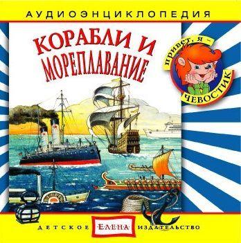 Детское издательство Елена Корабли и мореплавание и в кудишин корабли