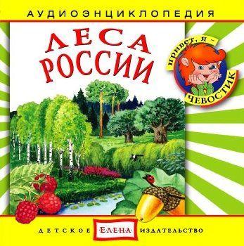 Детское издательство Елена Леса России