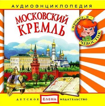 Детское издательство Елена Московский Кремль
