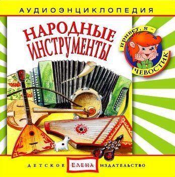 Детское издательство Елена Народные инструменты