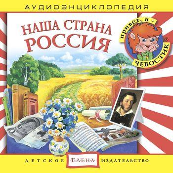 Детское издательство Елена Наша страна Россия