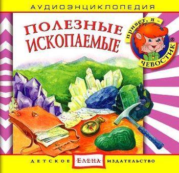 Детское издательство Елена бесплатно