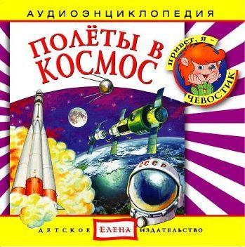 Детское издательство Елена Полеты в космос ракета носитель спутник р 7 1 144 14450