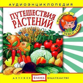 Детское издательство Елена Путешествия растений анна белякова картофель морковь свекла