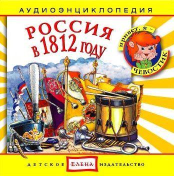 Детское издательство Елена Россия в 1812 году прохоровское сражение
