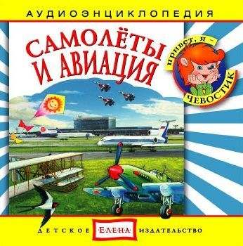 Детское издательство Елена Самолеты и авиация