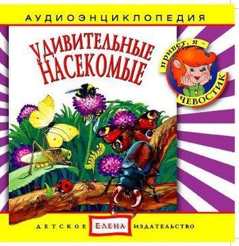 Детское издательство Елена Удивительные насекомые