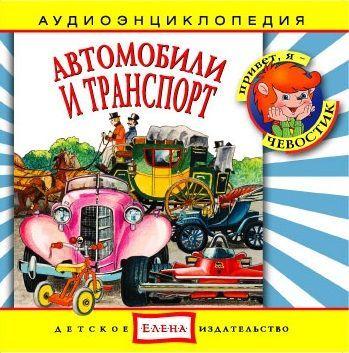 Детское издательство Елена Автомобили и транспорт издательство аст автомобили