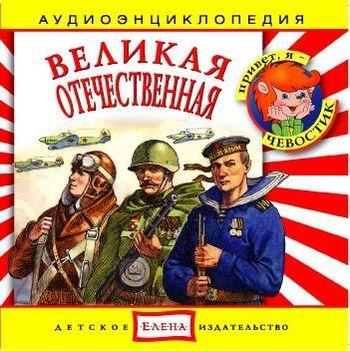 Детское издательство Елена Великая Отечественная прохоровское сражение