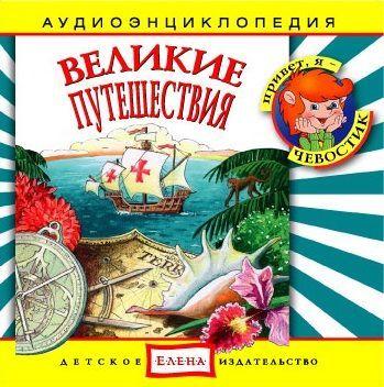 Детское издательство Елена Великие путешествия великие имена россии