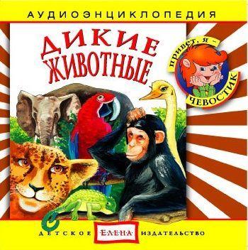 Детское издательство Елена Дикие животные