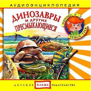 Детское издательство Елена Динозавры и другие пресмыкающиеся bloco конструктор динозавры велоцераптор и птерозавр