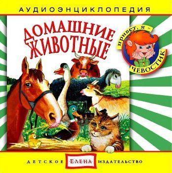 Детское издательство Елена Домашние животные