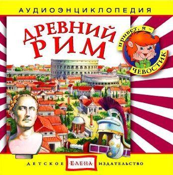 Детское издательство Елена Древний Рим латинский язык и культура древнего рима для старшеклассников