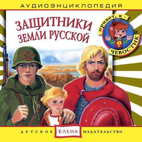 Детское издательство Елена Защитники Земли Русской