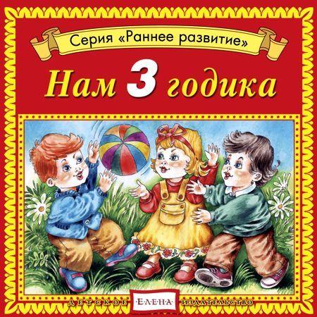Детское издательство Елена Нам 3 годика