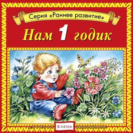 Детское издательство Елена Нам 1 годик бутромеев в п русская рыбалка
